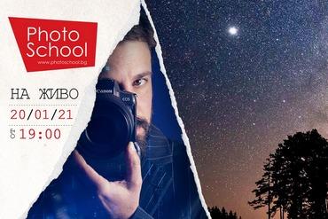 Опознай Photoschool.bg с Николай Пандев - pandevonium_images