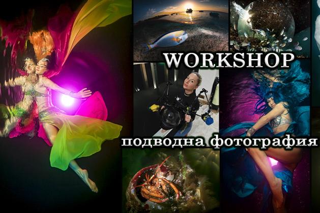 Курс по Подводна фотография с Пламена Милева