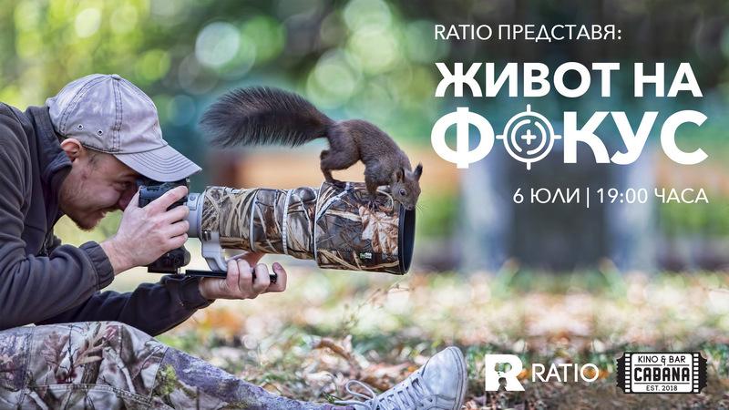 RATIO представя: Живот на Фокус