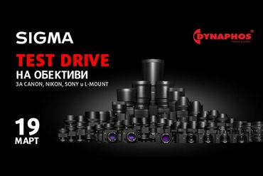 SIGMA TEST DRIVE в DYNAPHOS