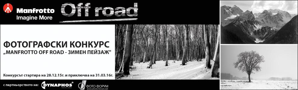 Фотографски конкурс Manfrotto Off road – Зимен пейзаж