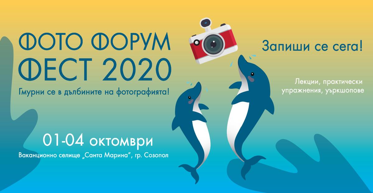 Фото Форум Фест 2020