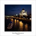 Нощна Москва ; comments:20