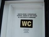 Образцова тоалетна ; comments:5