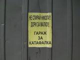 Нарушителите се извозват за сметка на заведението ; comments:4