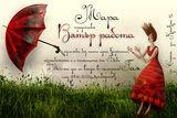 ВЯТЪР РАБОТА ; comments:58